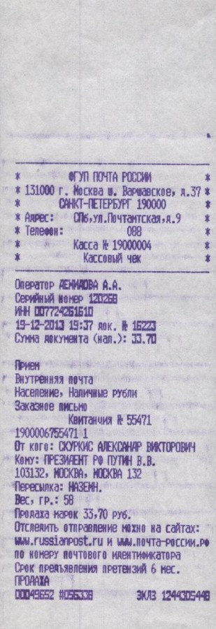 Квитанция Путину 19.12.2013 г.