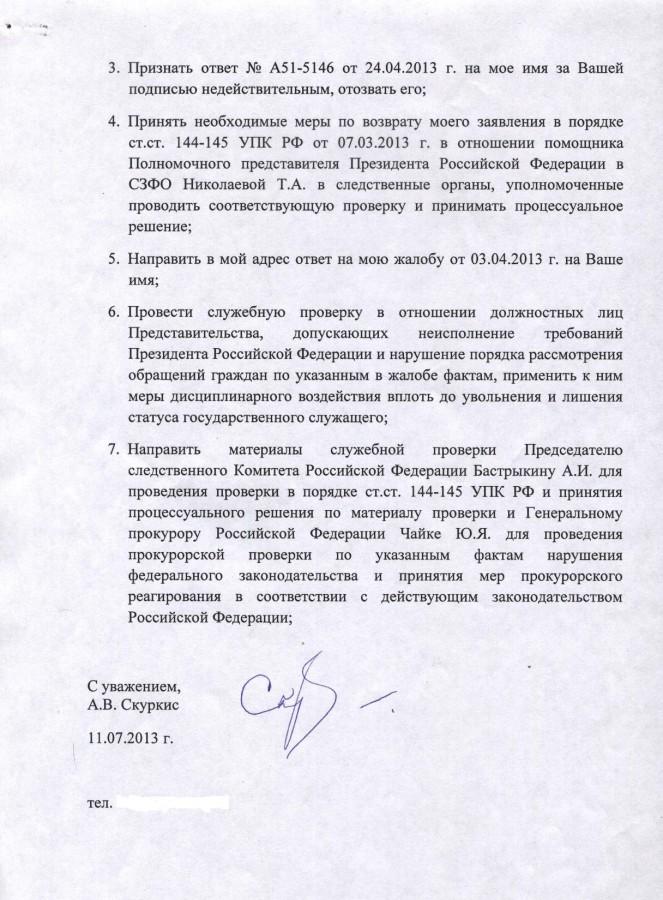 Жалоба Булавину - Путину 11.07.13 - 4 стр.