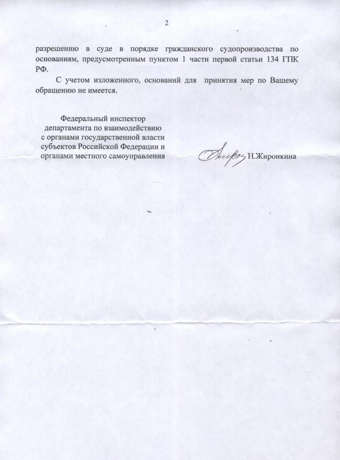 Жиронкина за Булавина - 2 стр.