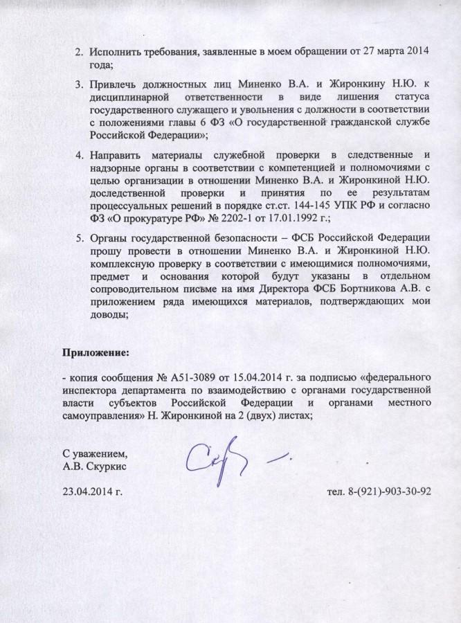 Булавину и Бортникову на Жиронкину и Миненко 3 стр.