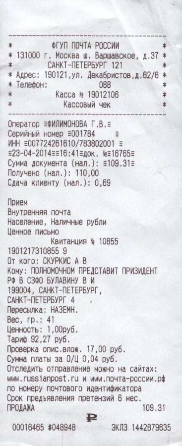 Булавину и Бортникову на Жиронкину и Миненко квитанция