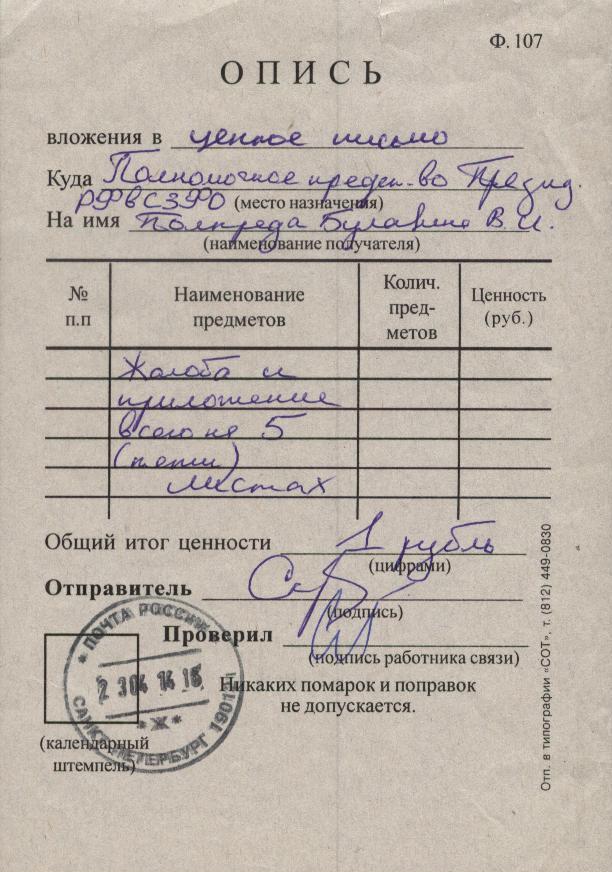 опись вложения Булавину 23.04.14 г.