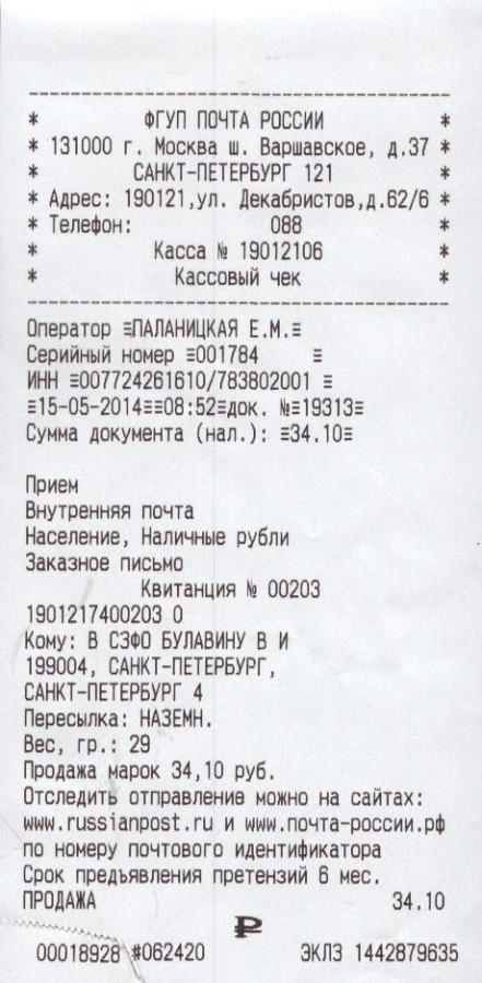 квитанция Булавину 15.05.2014 г.