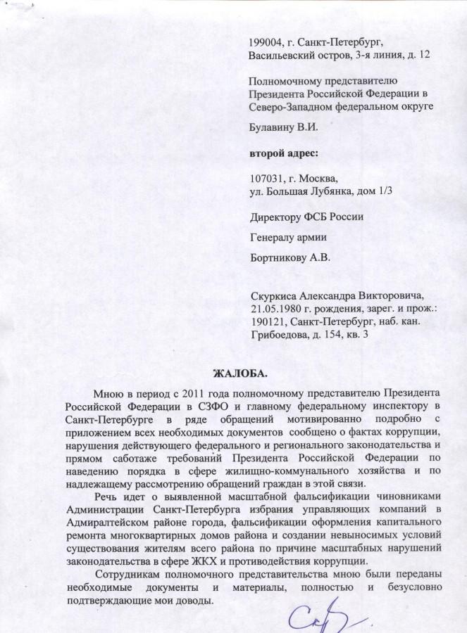 Жалоба Булавину 15.05.2014 г. - 1 стр.