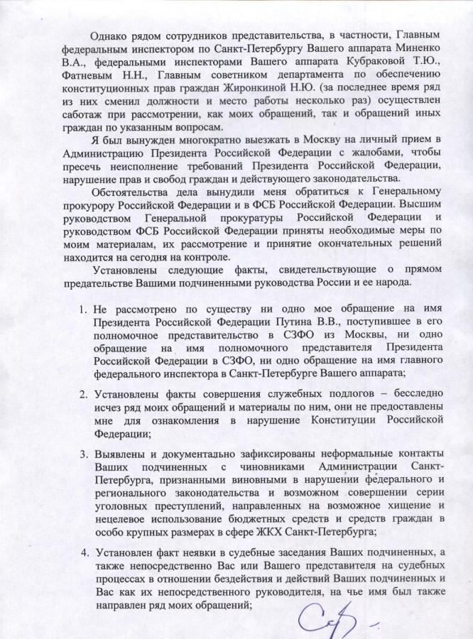 Жалоба Булавину 15.05.2014 г. - 2 стр.