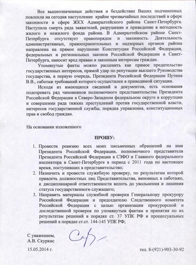 Жалоба Булавину 15.05.2014 г. - 3 стр.