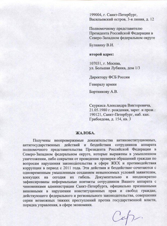 Булавину и Бортникову 26.05.2014 г. - 1 стр.