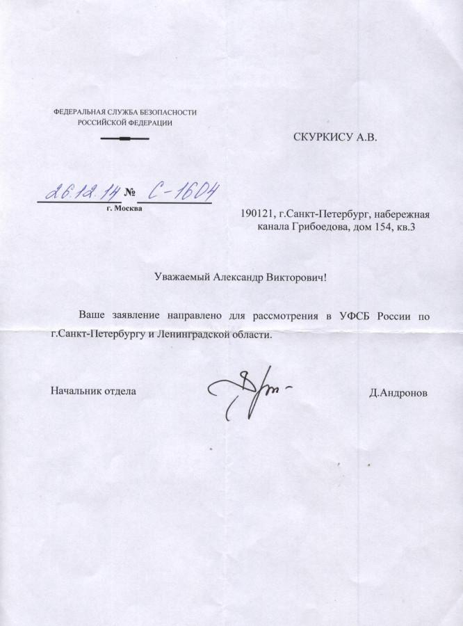 ФСБ Андронов 1