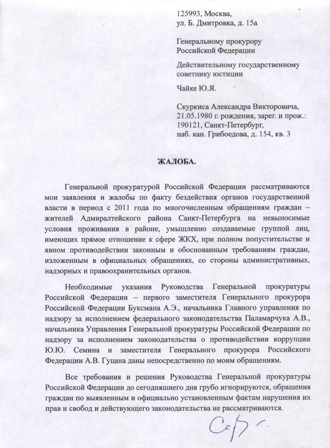 Жалоба Чайке на Булавина - 1 стр.