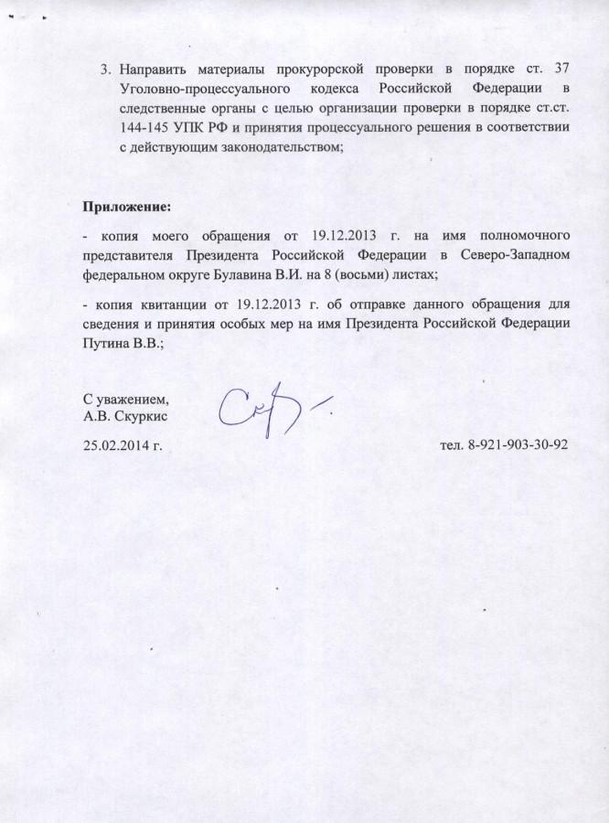 Жалоба Чайке на Булавина - 3 стр.