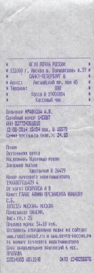 Иванову 12.08.14 квитанция
