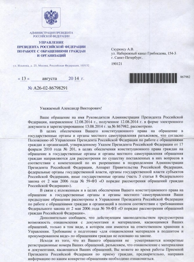 Ознакомление Путину В.В. 1 стр.