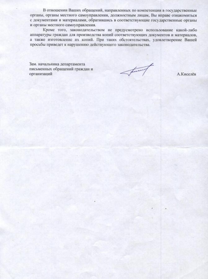Ознакомление Путину В.В. 2 стр.