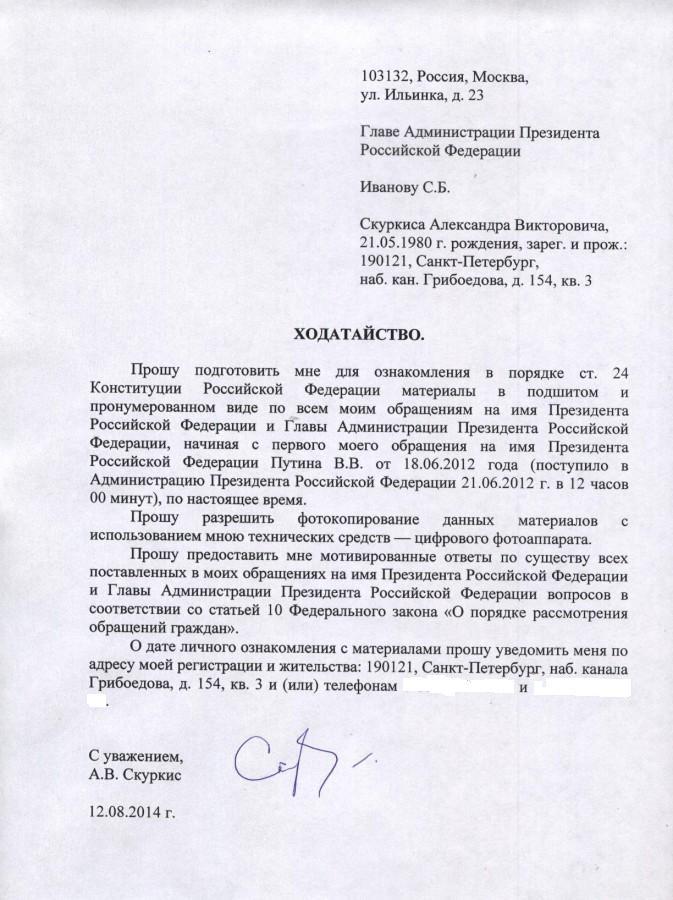 Иванову ход-во