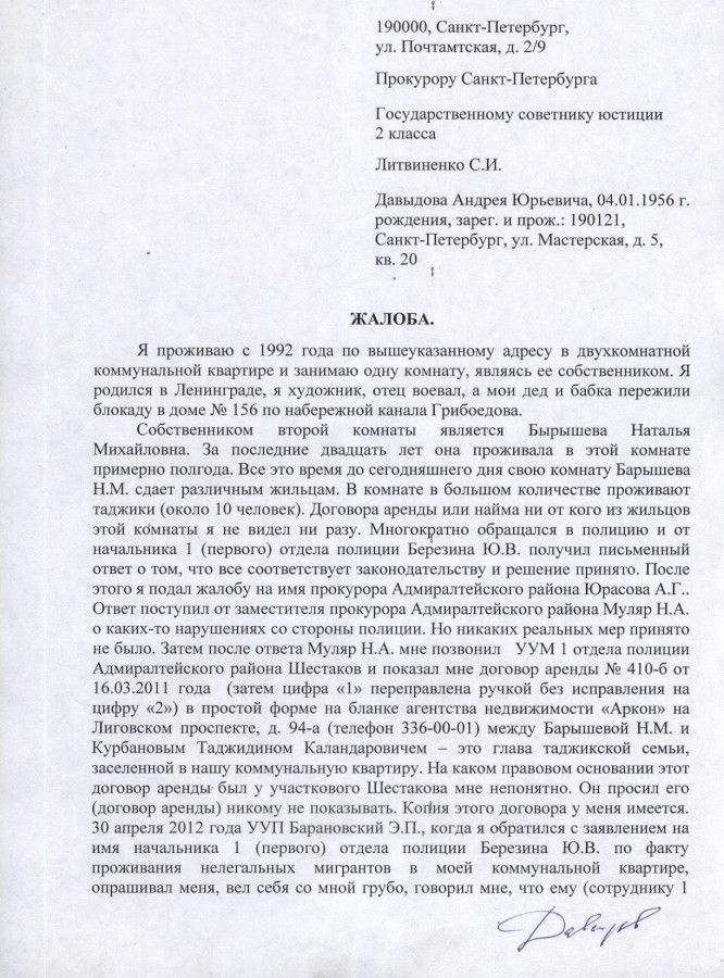 Заявление Давыдова А.Ю. на имя Литвиненко С.И. 1 стр.