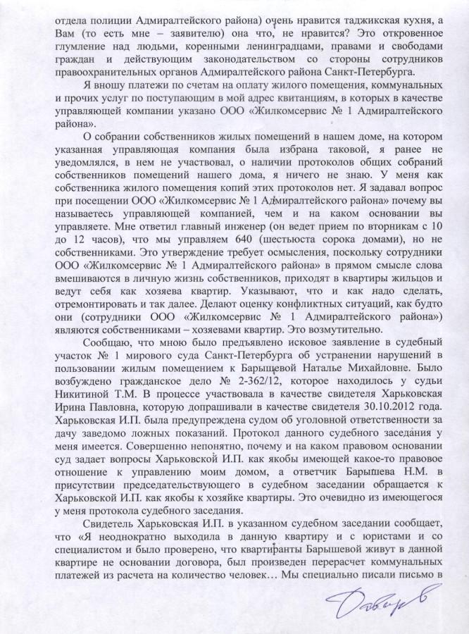 Заявление Давыдова А.Ю. на имя Литвиненко С.И. 2 стр.