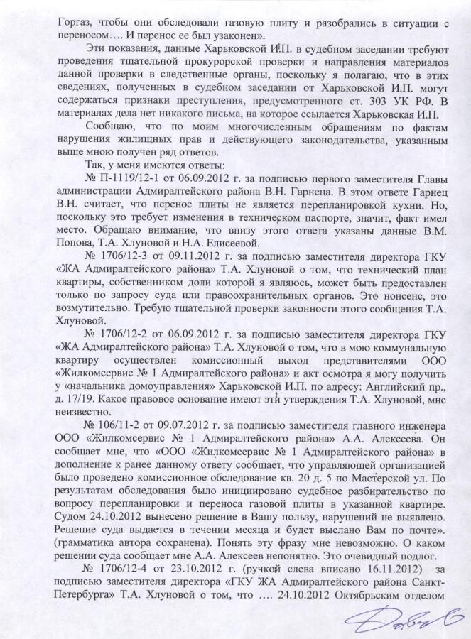 Заявление Давыдова А.Ю. на имя Литвиненко С.И. 3 стр.