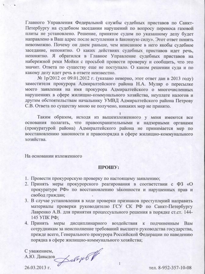 Заявление Давыдова А.Ю. на имя Литвиненко С.И. 4 стр.