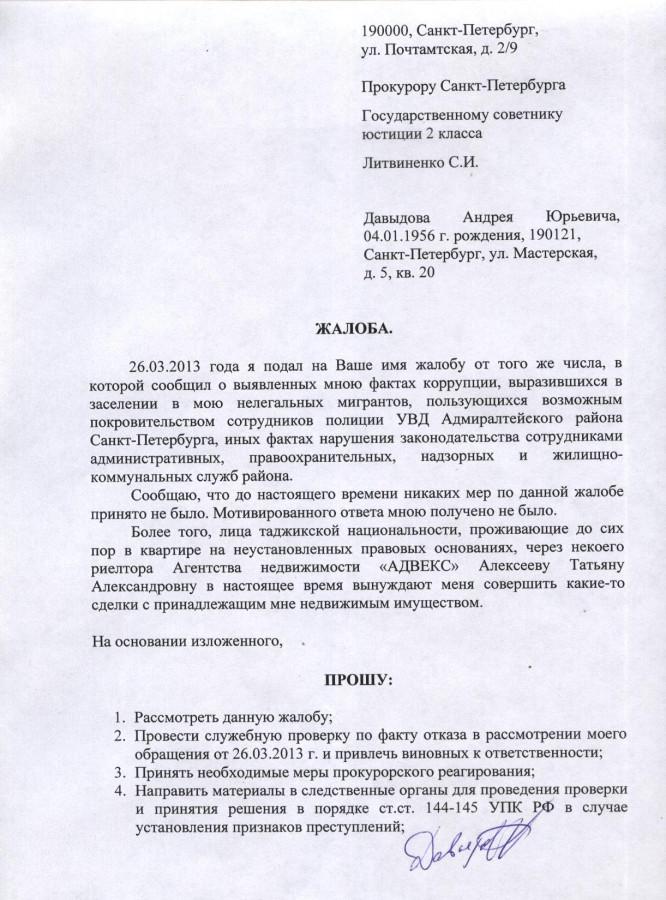 Жалоба Давыдова А.Ю. Литвиненко С.И. 06.03.2014 г. - 1 стр.