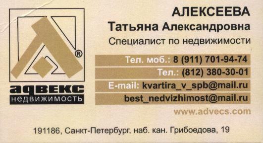 визитка Адвекс