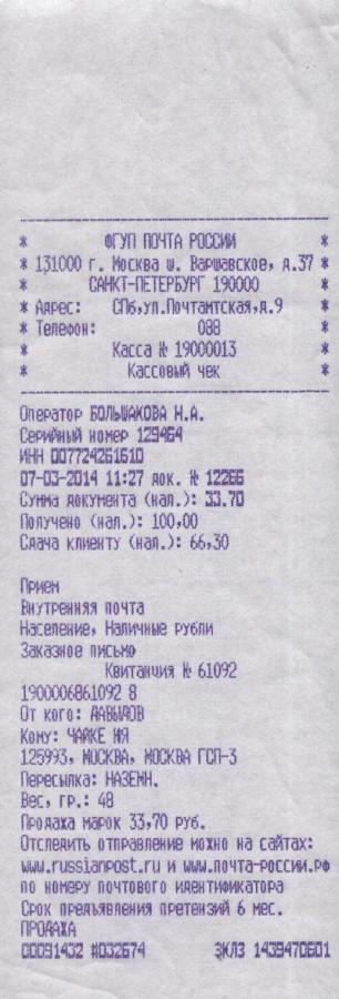 Генеральному квитанция Давыдова