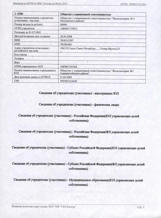 выписка ЕГРЮЛ ЖКС - 3 стр.