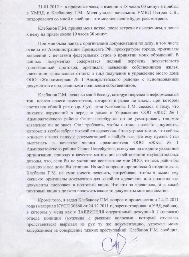Жалоба Юрасову 07.02.2012 г. на Клебанова 2 стр.