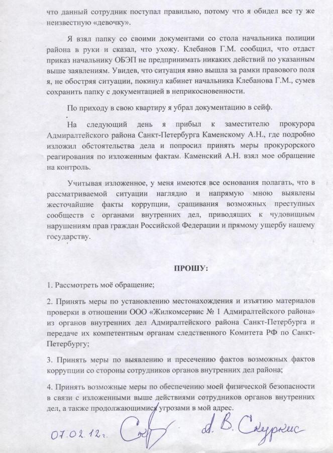 Жалоба Юрасову 07.02.2012 г. на Клебанова 3 стр.