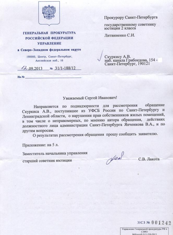Сопровод Лакоты УФСБ-Янченков
