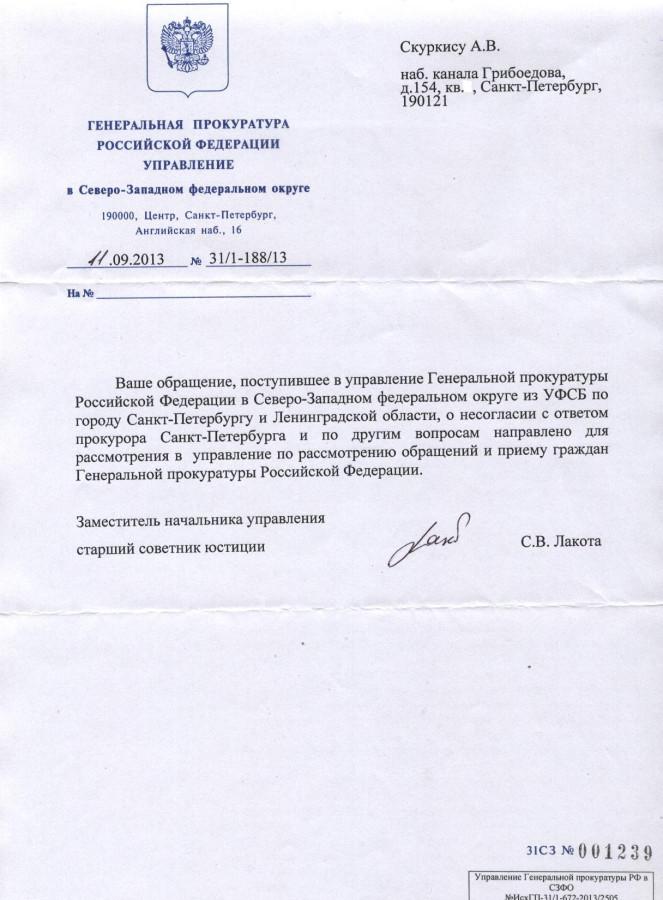 Сопровод Лакоты УФСБ-11.09.2013