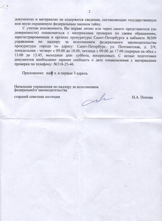 Невозможное возможно от Поповой Н.А. 2 стр.