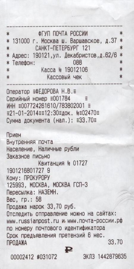 квитанция Попова Генеральному