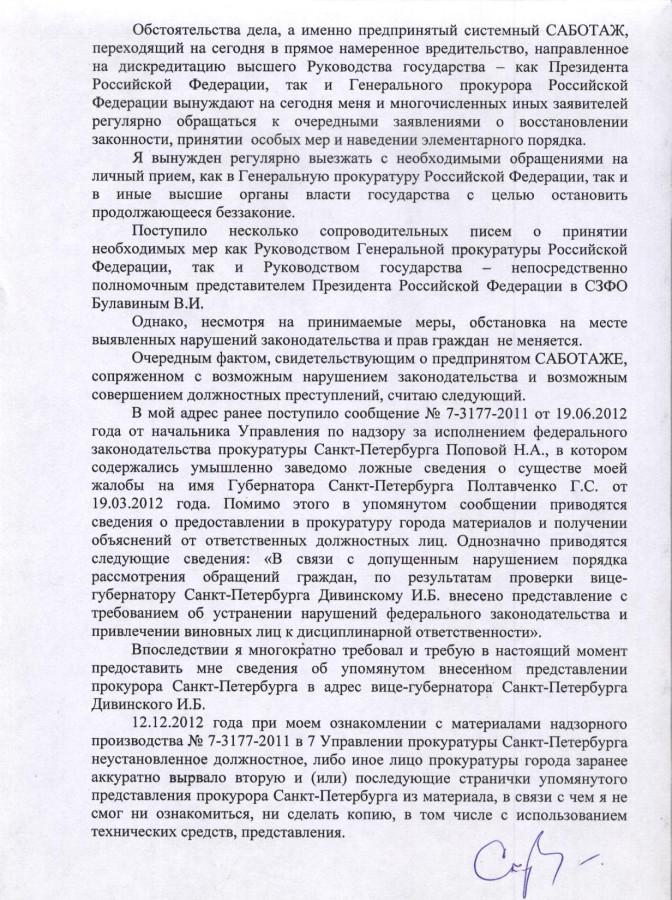 Литвиненко и Чайке на Попову 20.01.14 г. - 2 стр.