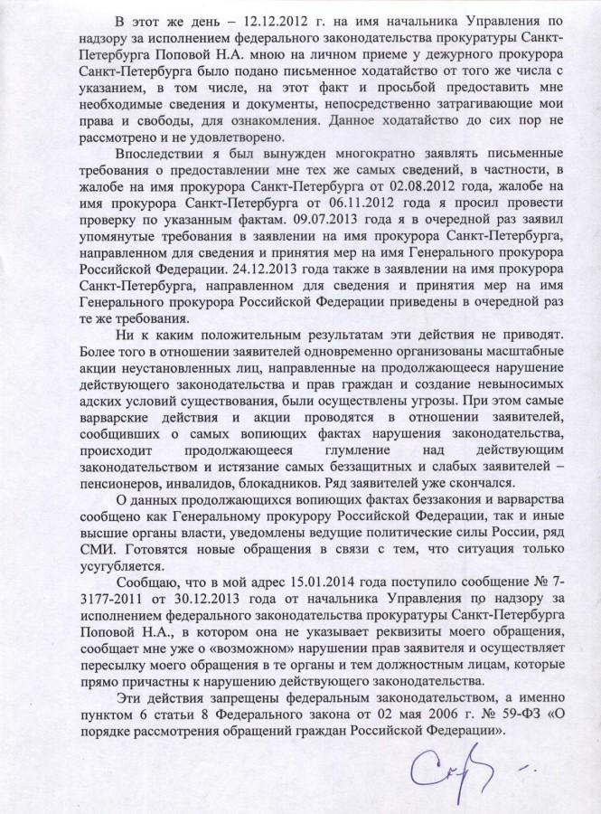 Литвиненко и Чайке на Попову 20.01.14 г. - 3 стр.
