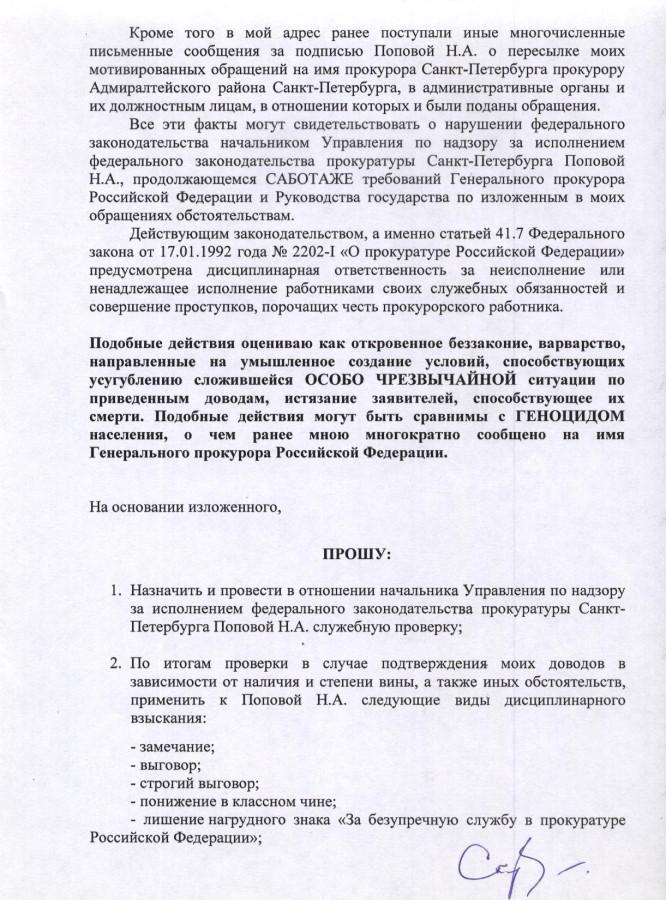 Литвиненко и Чайке на Попову 20.01.14 г. - 4 стр.
