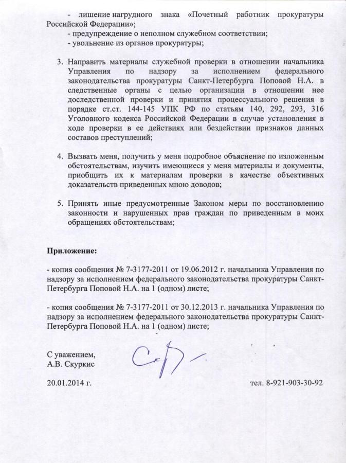 Литвиненко и Чайке на Попову 20.01.14 г. - 5 стр.