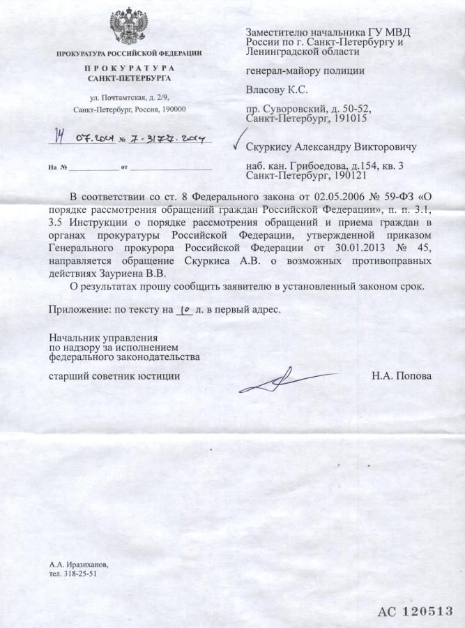 Попова - Зауриен
