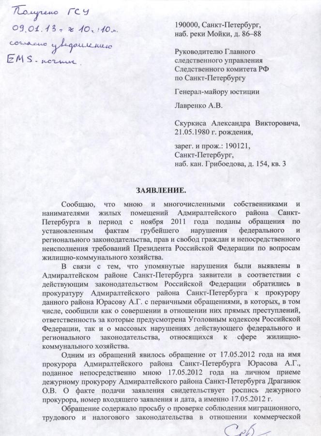 Заявление о возбуждении УД в отн. Юрасова 1 стр.