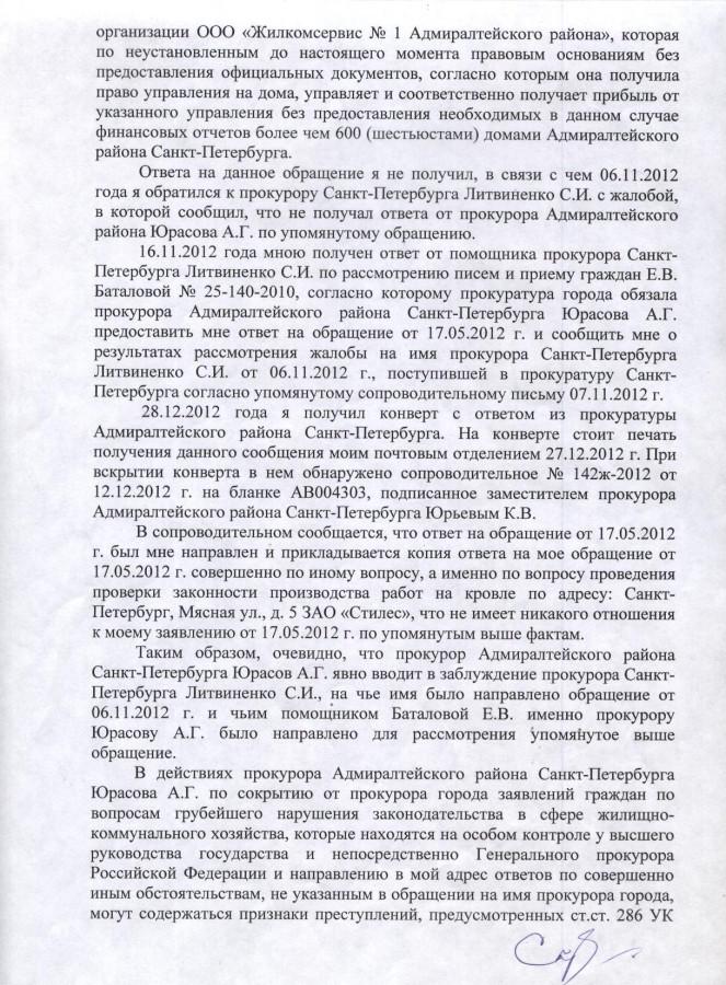 Заявление о возбуждении УД в отн. Юрасова 2 стр.