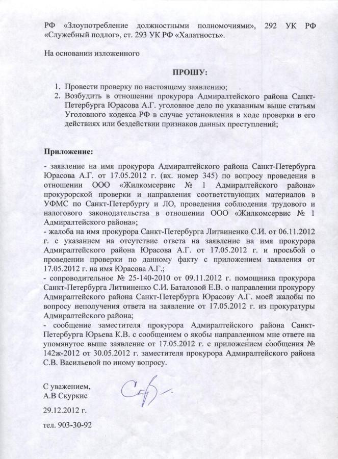 Заявление о возбуждении УД в отн. Юрасова 3 стр.
