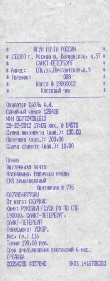 Квитанция 144-145 УД Юрасов в ГСУ