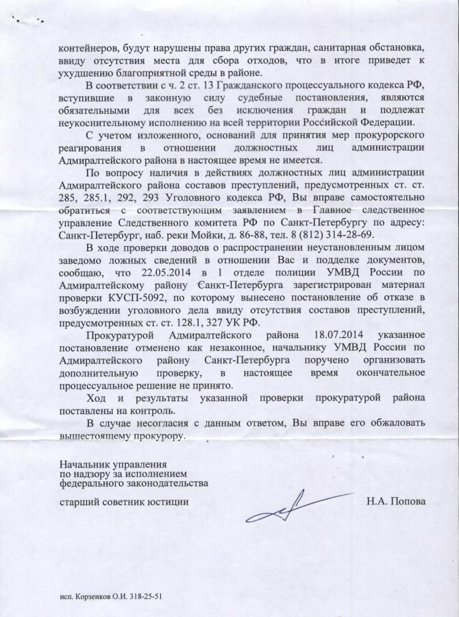 Попова - преступник-2