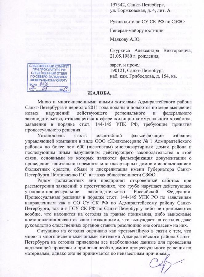 Жалоба Маякову 27.05.13 г. 1 стр.