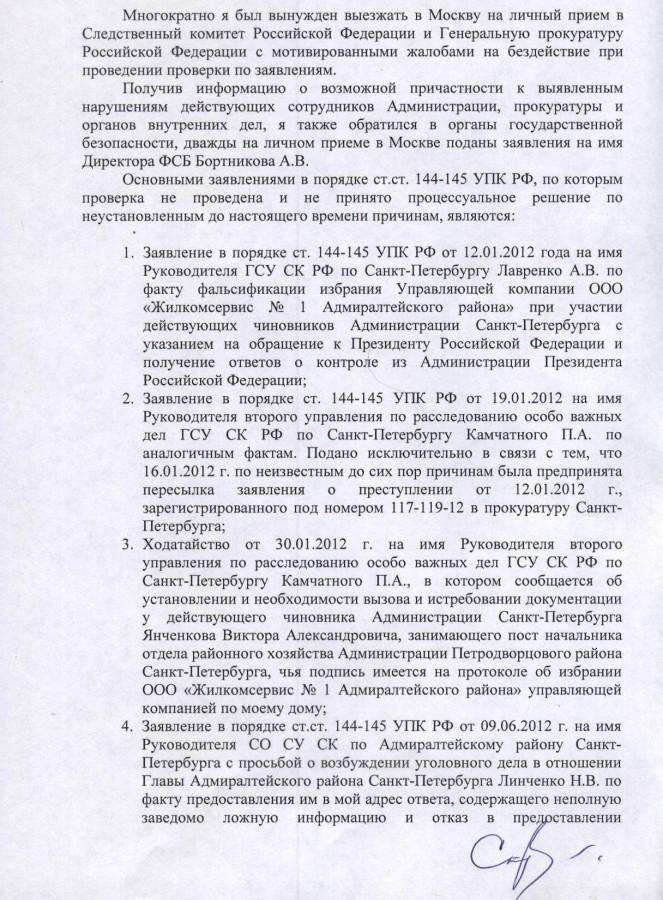 Жалоба Маякову 27.05.13 г. 2 стр.