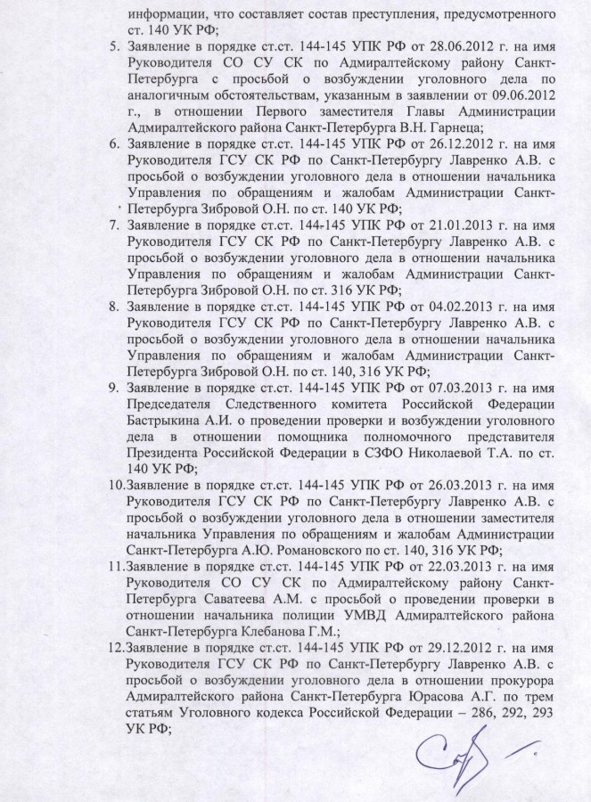 Жалоба Маякову 27.05.13 г. 3 стр.