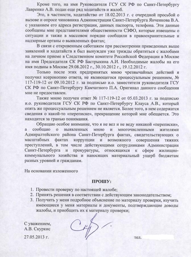 Жалоба Маякову 27.05.13 г. 4 стр.
