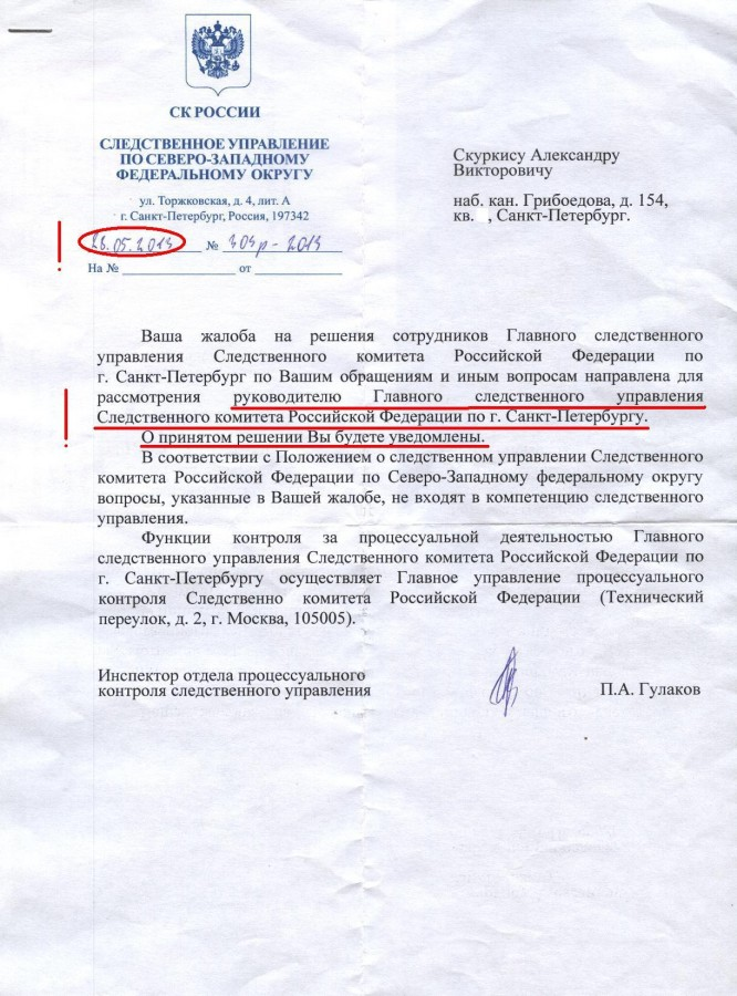 Ответ СУ СК по СЗФО на жалобу Маякову