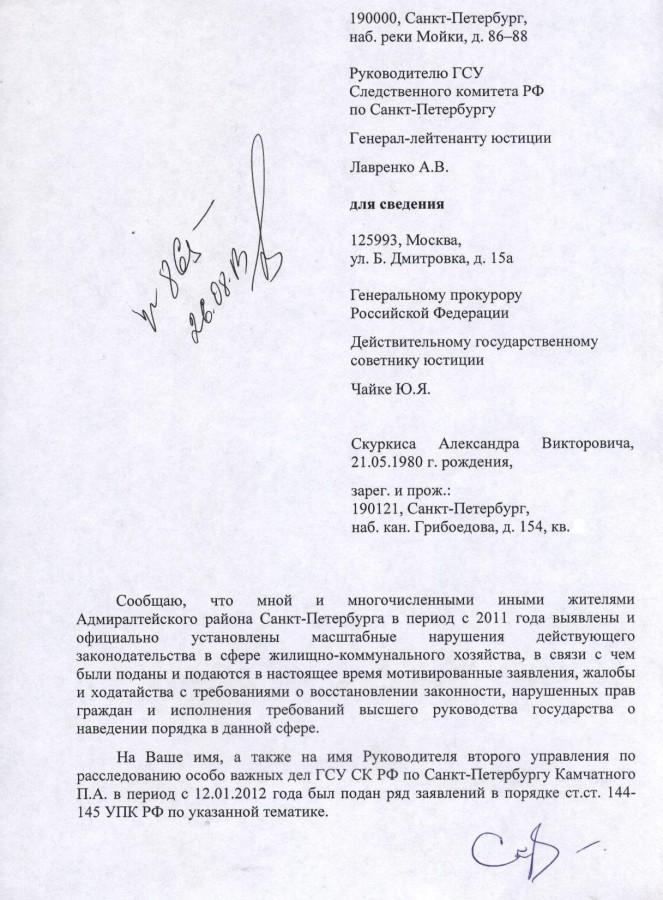 Претензия Лавренко 1 стр.