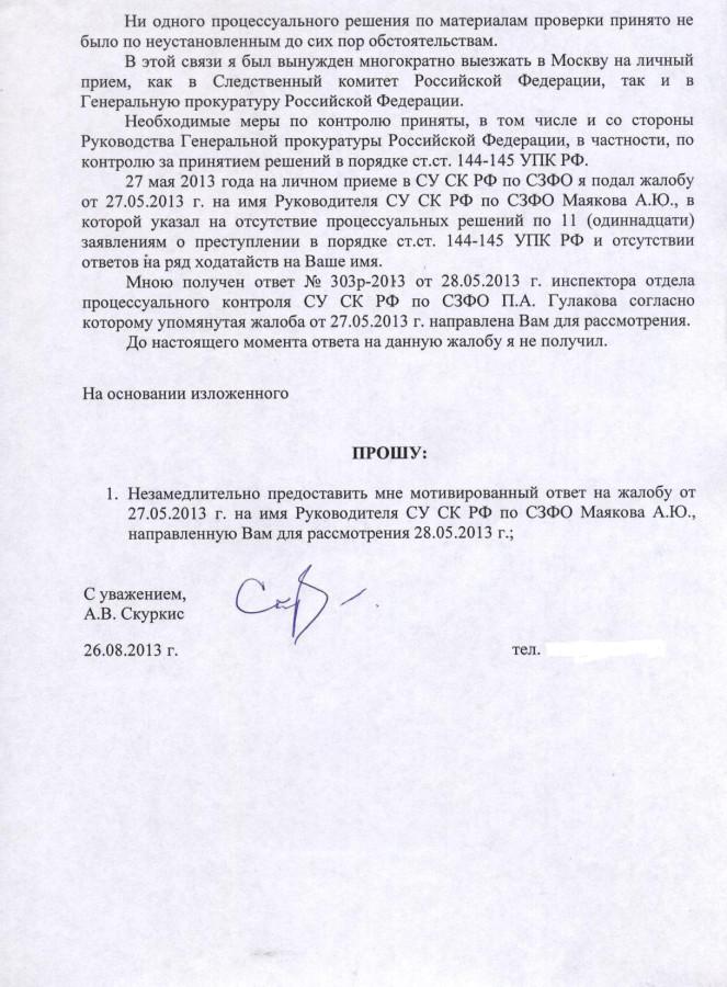 Претензия Лавренко 2 стр.