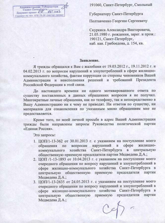 Жалоба Полтавченко 09.10.2013 г. 1 стр.